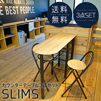 <br>ハイテーブルセット SLIMS <br>カウンターテーブル 3点セット <br>カウンター チェア セット <br>CT-1200 送料無料