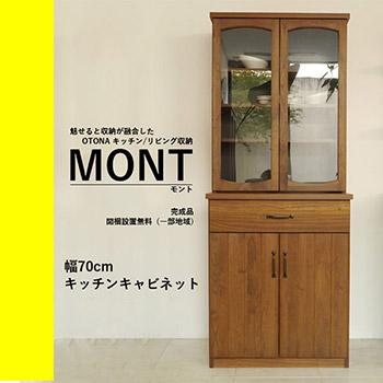 食器棚幅90cmロータイプミニキッチンキャビネットブラウン送料無料木製シンクサイドカントリー