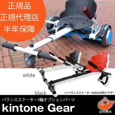 正式代理店 3輪バイク 安心保証付き 別売りとなっております。 オプションパーツ 送料無料 ※バランススクーターは付属しておりません。 キントーン KINTONE Gear ギア e-room